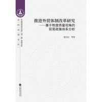 推进外贸体制改革研究
