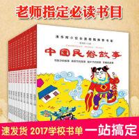 民俗故事 清华附小学校推荐 中国传统文化教育绘本全9册,1-2-3-4-5年级课外阅读书籍7-8-9-10-12岁古代