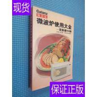 [二手旧书9成新]格兰仕微波炉使用大全――菜食谱900例 /梁庆德 ?
