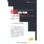【新书店正版】如何管理高速成长公司(英)阿伦斯;葛新商务印书馆国际有限公司9787801031938