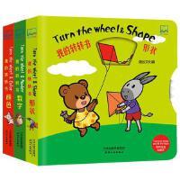 全3册我的转转书 数字颜色形状 三岁宝宝书籍 儿童0-1-3岁启蒙翻翻看 幼婴儿卡片看图识物大图识字学数字幼儿园教材