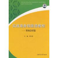实战商务韩国语教程――贸易会话篇