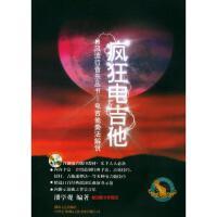 台风流行音乐丛书 电吉他奏法解说 疯狂电吉他 潘学观【稀缺旧书】