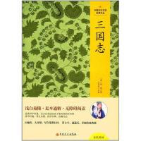 中国文化文学经典文丛--三国志 陈寿 9787547225653 吉林文史出版社[爱知图书专营店]