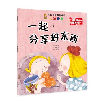 暖心熊·成长关键期全阅读·二宝来啦:一起分享好东西(原创绘本双语有声) 李亚男,王丽丽 绘,南林 9787558519598