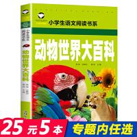 动物世界大百科 名校班主任推荐 小学生语文新课标必读书系 彩图注音版