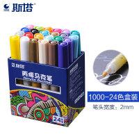 斯塔丙烯马克笔1000手绘彩色DIY相册涂鸦黑卡笔12/24色套装油漆笔