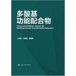 多酸基功能配合物 王秀丽,田爱香 化学工业出版社 9787122201546
