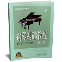 钢琴基础教程1 修订版 有声音乐系列图书 韩林申 李晓平 徐斐 周荷君 9787552313468 上海音乐出版社