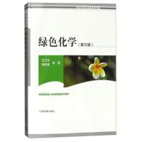 绿色化学(第3版)沈玉龙,蔡明建9787511126948中国环境出版社