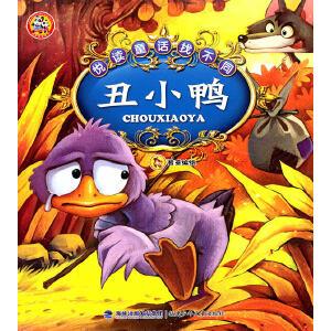 悦读童话找不同――丑小鸭