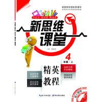 精英教程 新思维课堂 4年级上 (配人教版) (1版1次)