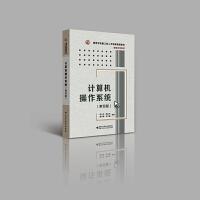 计算机操作系统(第四版)(汤小丹)