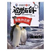现货 南极和北极9787541765834紫泥图书专营店