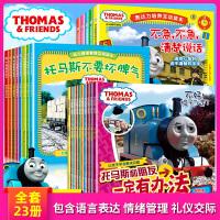 23册小火车托马斯书籍故事书全套正版 3-6岁幼儿园睡前故事认读 托马斯和他的朋友们情绪管理绘本不要坏脾气一定有办法表达