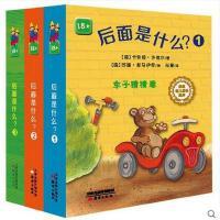 后面是什么 0-3岁幼儿童趣味纸板书 培养训练逻辑思维+观察力+想象力+观察力 全脑开发动手又动脑 尚童