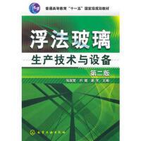 浮法玻璃生产技术与设备(二版)*9787122091802 张战营,刘缙,谢军
