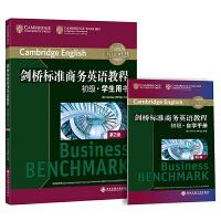 剑桥标准商务英语教程:初级学生用书(第2版) BEC初级教程 商务英语初级教程 职场英语 成人英语