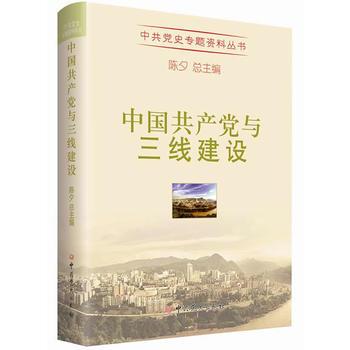 中国共产党与三线建设