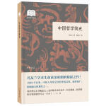 中国哲学简史(国民阅读经典・平装)