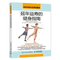 肌肉训练彩色解剖图谱:延年益寿的健身指南 9787115450425 【美】霍利斯・兰斯・利伯曼(Hollis Lan