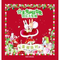 【正版全新直发】公主兔和仙女兔快乐大发现――圣诞派对 (澳)安娜・皮格纳塔罗 ,范秋菊 9787513511353 外