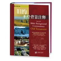 【包邮】圣经图书馆:旧约圣经背景注释 [美] 华尔顿(John H.Walton),[美] 麦修斯(Victor H