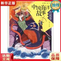 中国海洋故事 传说卷 李夕聪 中国海洋大学出版社9787567016897【新华书店 全新正版】