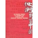 他们影响中国郑雄上海辞书出版社9787532629886