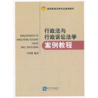 行政法与行政诉讼法学案例教程