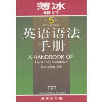 英语语法手册(修订5版)