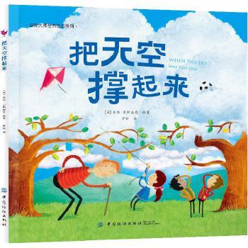 把天空撑起来 做*好的自己 媲美大卫不可以的想象力 情商培养和人格培养丛书 不可错过的睡前故事绘本 国际大师原创 提升孩子审美力