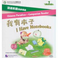 汉语乐园同步阅读(第1级):我有本子(MPR可点读版) 北京语言大学对外汉语教材研发中心 9787561949221