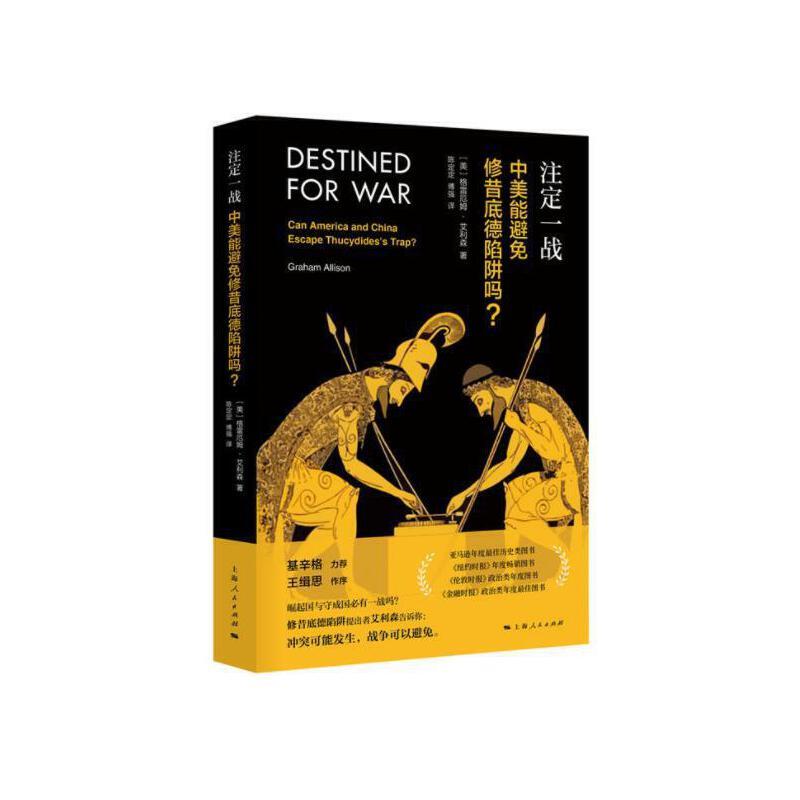 注定一战:中美能避免修昔底德陷阱吗? 贸易战必读。亚马逊年度*历史类图书,《纽约时报》、《金融时报》、《伦敦时报》年度畅销书。哈佛大学历史学家、美国前助理国防部长格雷厄姆·艾利森,横跨500年历史、剖析21世纪*重要的大国关系