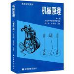 机械原理 第七版 第7版 郑文纬 吴克坚 高等教育出版社