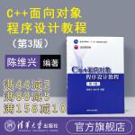 【官方正版】 C++面向对象程序设计教程 清华大学出版社 陈维兴 林小茶 第3版 电脑程序设计 教材书籍程序设计c++