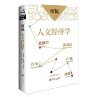 正版全新 师说:人文经济学