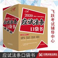 2020国家统一法律职业资格考试 应试法条口袋书 中国法制出版社