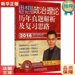 2016思想政治理论历年真题解析及复习思路 石磊,彭林强,张峰