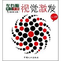 【二手原版9成新】0-3岁 黑白关联 视觉激发,真果果,中国人口出版社,9787510105562