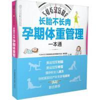 长胎不长肉 孕期体重管理一本通9787553754673江苏科学技术出版社【正版图书 放心购】