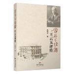 苦斗与壮游:王云五评传