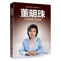 董明珠:让世界爱上中国造 ,张绛, 时事出版社,[正版]