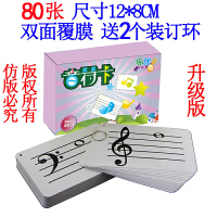 乐优右脑早教闪卡 音符卡 轻轻松松识五线谱卡 学钢琴乐器 乐理卡40张启智5个月-6岁