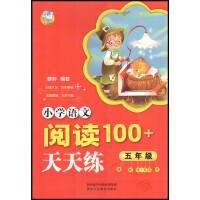 2019新 小学语文阅读100+天天练 小学生五年级上下册阅读理解强化训练100篇能力提升同步练习