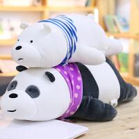 咱们裸熊*公仔抱抱熊毛绒玩具女生布娃娃抱枕长条枕