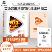 2020版53高中英语完形填空与阅读理解150+50篇高二全国各地高中适用 5年高考3年模拟高中英语复习辅导资料