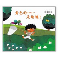 【正版全新直发】黄色的……是蝴蝶! (日) 五味太郎 文・图,(日)猿渡静子 9787513304924 新星出版社