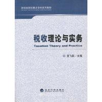 【二手正版9成新】税收理论与实务,贺飞跃,经济科学出版社,9787514139921
