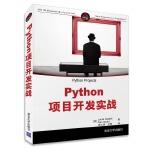 Python项目开发实战[美]Laura Cassell,Alan Gauld 高弘扬 卫莹9787302415879